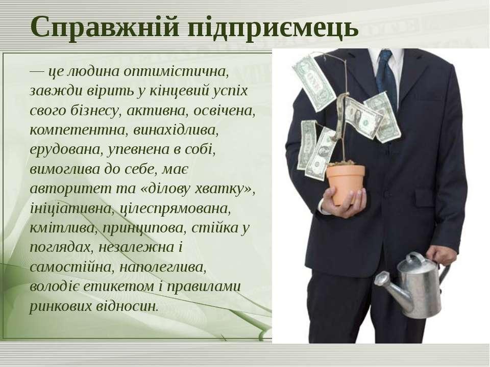 Справжній підприємець — це людина оптимістична, завжди вірить у кінцевий успі...