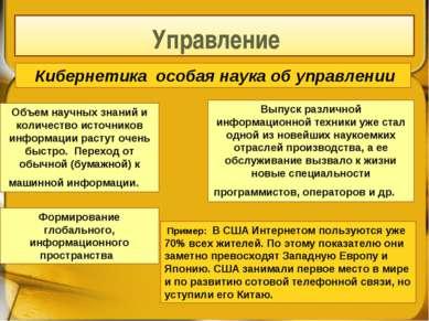 Управление Кибернетика особая наука об управлении Объем научных знаний и коли...