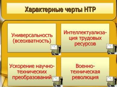 Характерные черты НТР