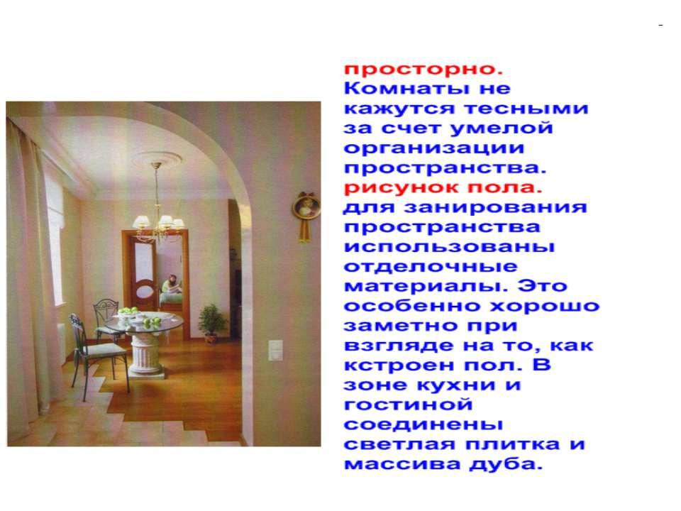 Интерьер дома презентация скачать