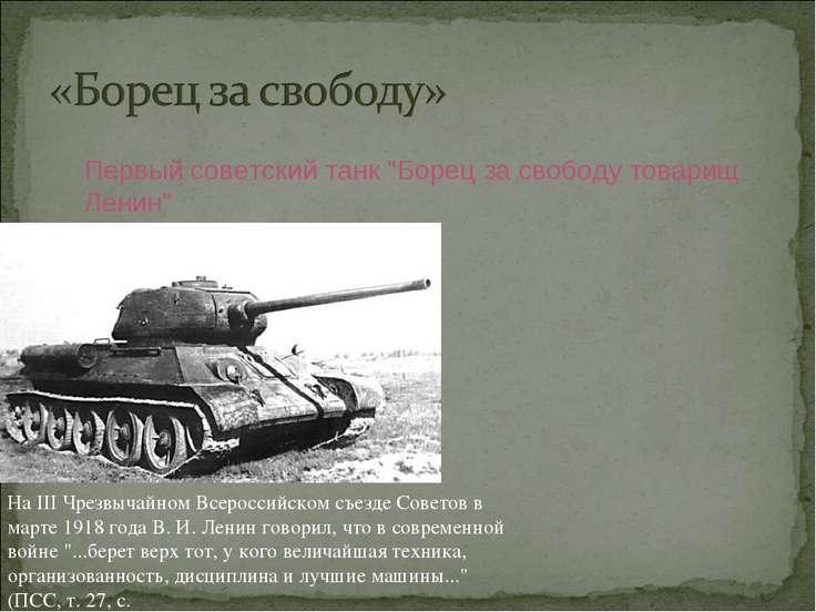 На III Чрезвычайном Всероссийском съезде Советов в марте 1918 года В. И. Лени...