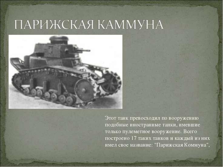 Этот танк превосходил по вооружению подобные иностранные танки, имевшие тольк...