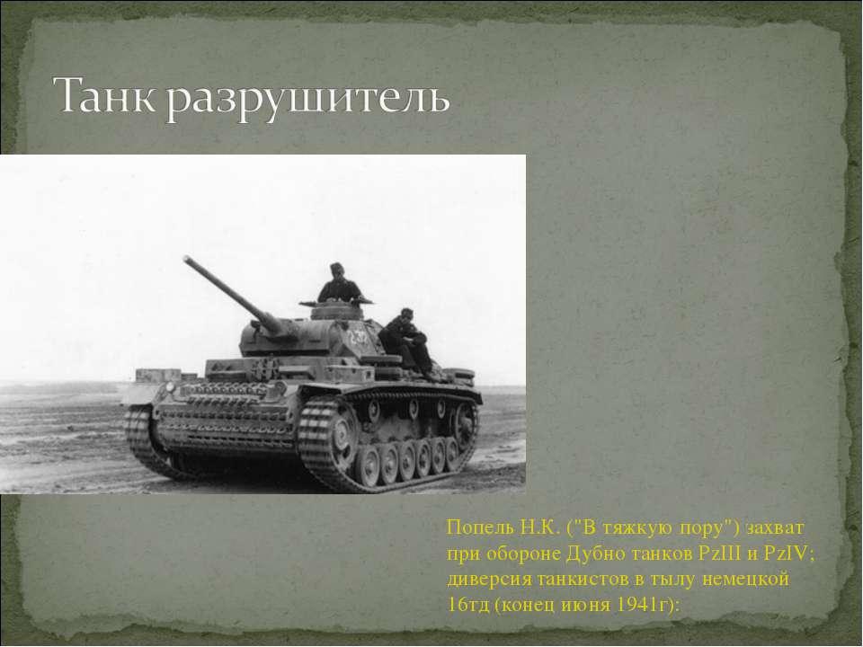 """Попель Н.К. (""""В тяжкую пору"""") захват при обороне Дубно танков РzIII и РzIV; д..."""