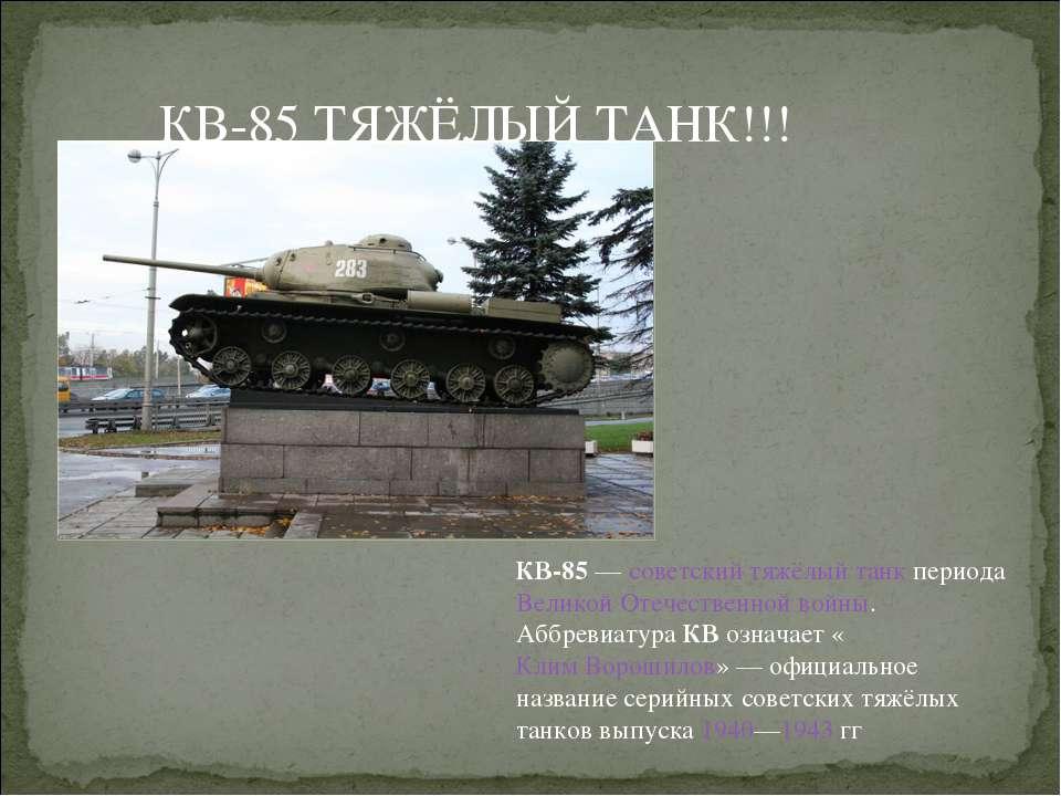 КВ-85 ТЯЖЁЛЫЙ ТАНК!!! КВ-85— советский тяжёлый танк периода Великой Отечеств...