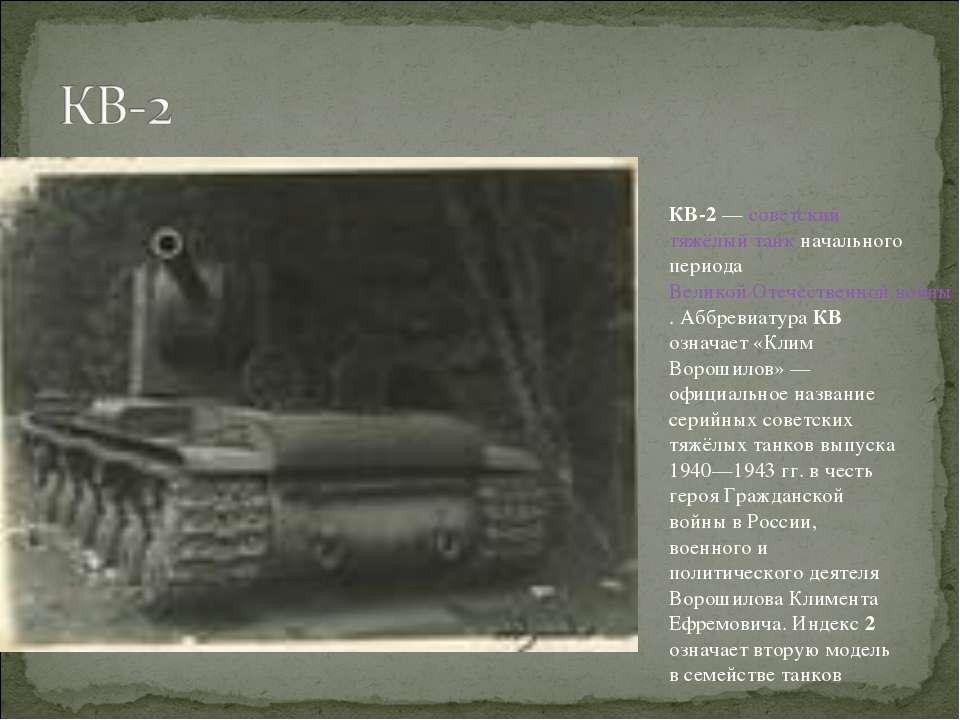 КВ-2— советский тяжёлый танк начального периода Великой Отечественной войны....