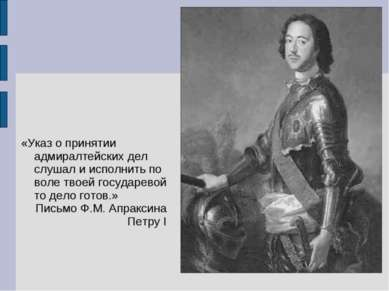 «Указ о принятии адмиралтейских дел слушал и исполнить по воле твоей государе...