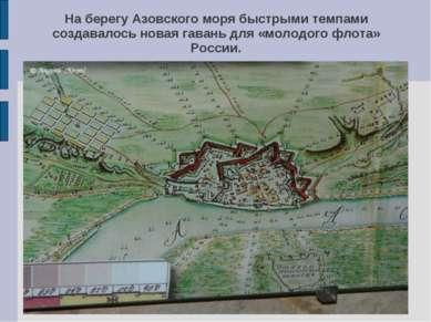 На берегу Азовского моря быстрыми темпами создавалось новая гавань для «молод...