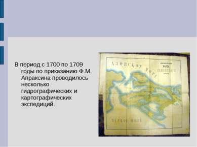 В период с 1700 по 1709 годы по приказанию Ф.М. Апраксина проводилось несколь...