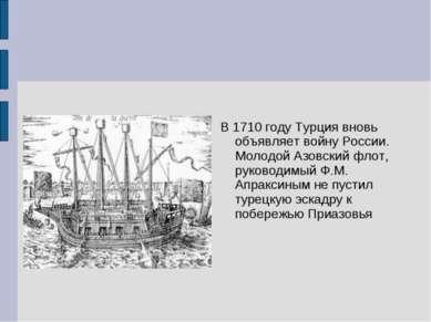 В 1710 году Турция вновь объявляет войну России. Молодой Азовский флот, руков...