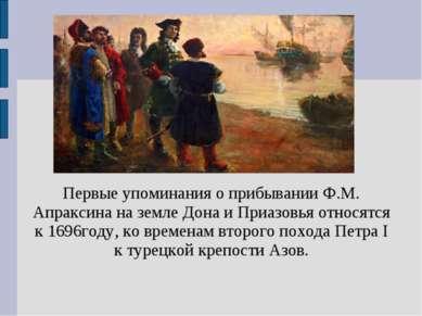 Первые упоминания о прибывании Ф.М. Апраксина на земле Дона и Приазовья относ...