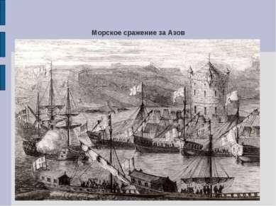Морское сражение за Азов