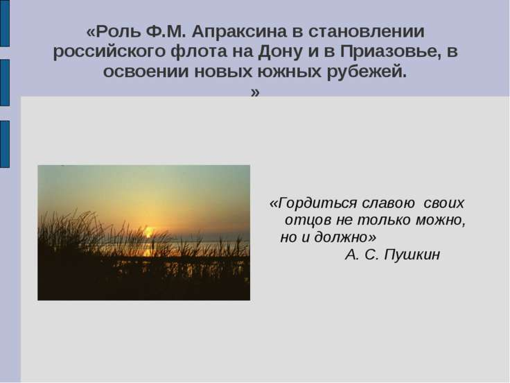 «Роль Ф.М. Апраксина в становлении российского флота на Дону и в Приазовье, в...