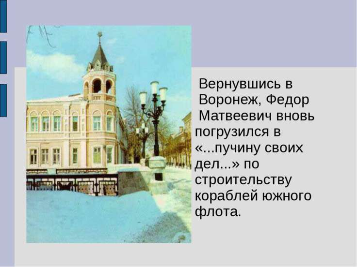Вернувшись в Воронеж, Федор Матвеевич вновь погрузился в «...пучину своих дел...
