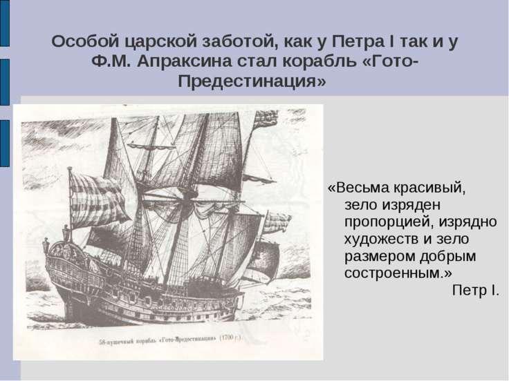 Особой царской заботой, как у Петра I так и у Ф.М. Апраксина стал корабль «Го...