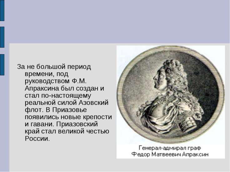 За не большой период времени, под руководством Ф.М. Апраксина был создан и ст...