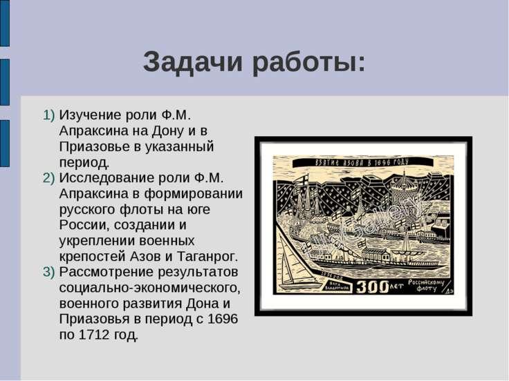 Задачи работы: Изучение роли Ф.М. Апраксина на Дону и в Приазовье в указанный...