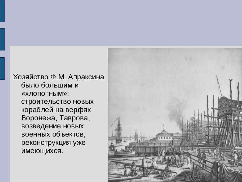 Хозяйство Ф.М. Апраксина было большим и «хлопотным»: строительство новых кора...