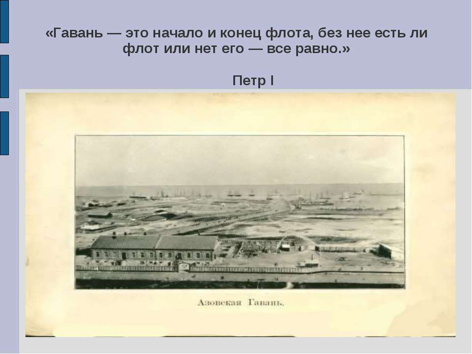 «Гавань — это начало и конец флота, без нее есть ли флот или нет его — все ра...