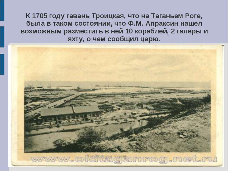К 1705 году гавань Троицкая, что на Таганьем Роге, была в таком состоянии, чт...