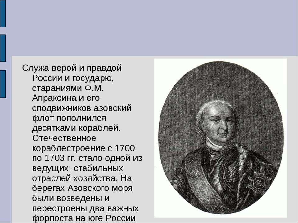 Служа верой и правдой России и государю, стараниями Ф.М. Апраксина и его спод...
