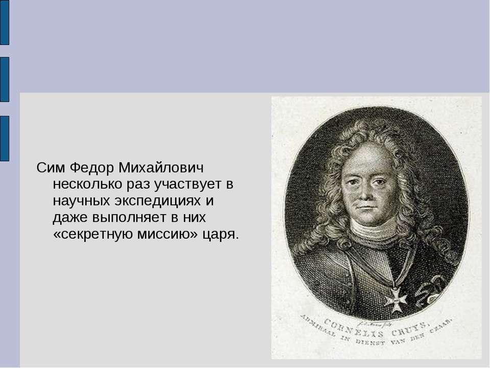 Сим Федор Михайлович несколько раз участвует в научных экспедициях и даже вып...