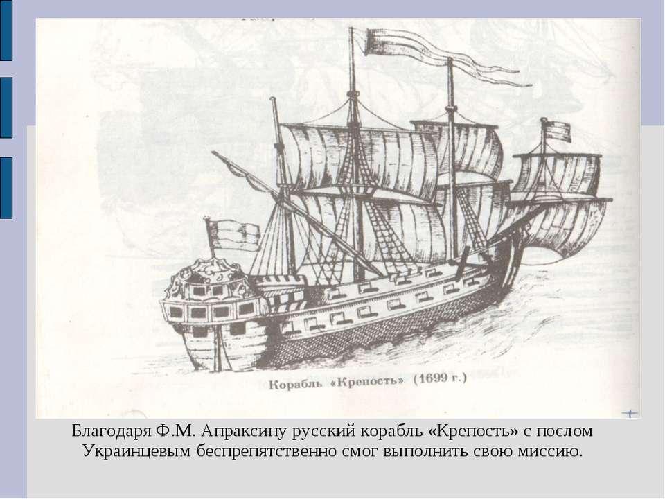 Благодаря Ф.М. Апраксину русский корабль «Крепость» с послом Украинцевым бесп...
