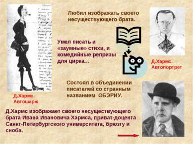 Д.Хармс изображает своего несуществующего брата Ивана Ивановича Хармса, прива...