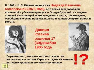 В 1903 г. И. П. Ювачев женился на Надежде Ивановне Колюбакиной (1876-1928), в...