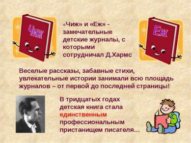 «Чиж» и «Еж» - замечательные детские журналы, с которыми сотрудничал Д.Хармс ...