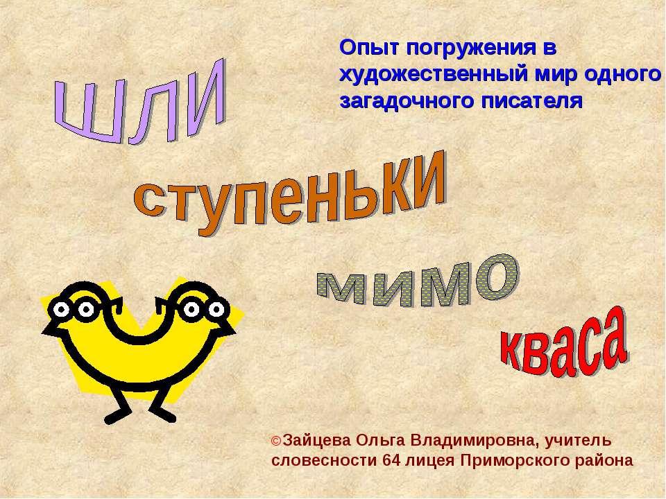 Опыт погружения в художественный мир одного загадочного писателя ©Зайцева Оль...