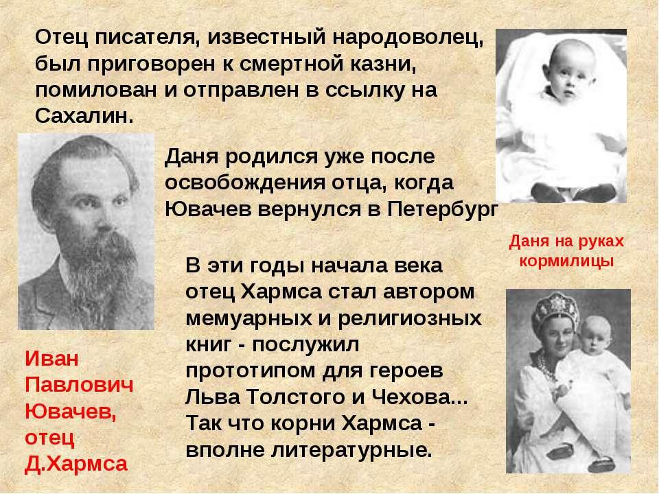 Отец писателя, известный народоволец, был приговорен к смертной казни, помило...