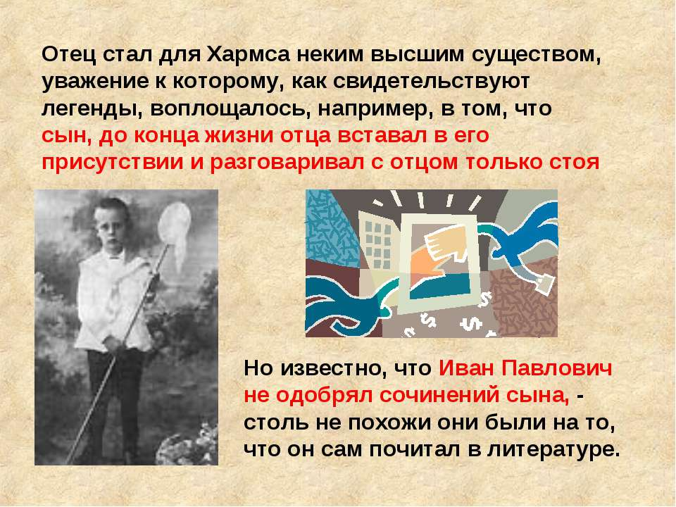 Но известно, что Иван Павлович не одобрял сочинений сына, - столь не похожи о...