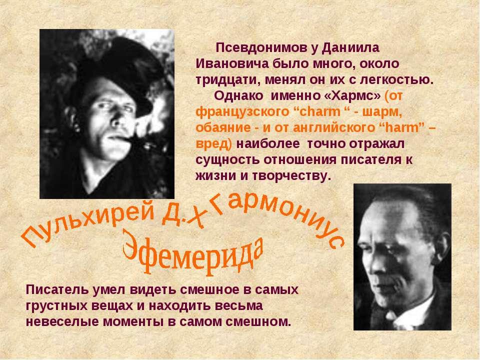 Псевдонимов у Даниила Ивановича было много, около тридцати, менял он их с лег...