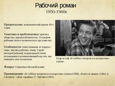 Рабочий роман 1950-1960е Предпосылки: экономический кризис 60-х годов. Темати...