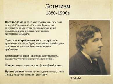 Эстетизм 1880-1900е Предпосылки: спор об этической основе эстетики между Д. Р...