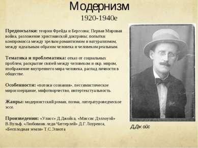 Модернизм 1920-1940е Предпосылки: теории Фрейда и Бергсона; Первая Мировая во...