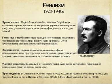 Реализм 1920-1940е Предпосылки: Первая Мировая война, массовая безработица, «...