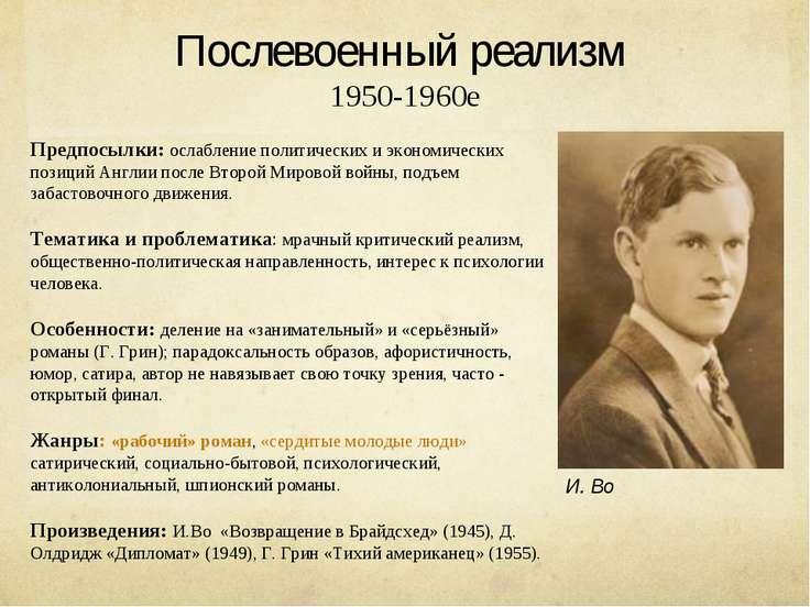 Послевоенный реализм 1950-1960е Предпосылки: ослабление политических и эконом...