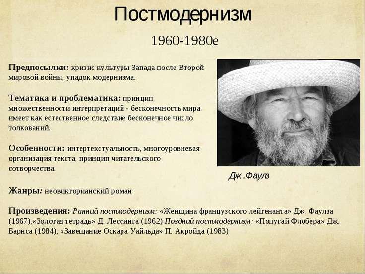 Постмодернизм 1960-1980е Предпосылки: кризис культуры Запада после Второй мир...
