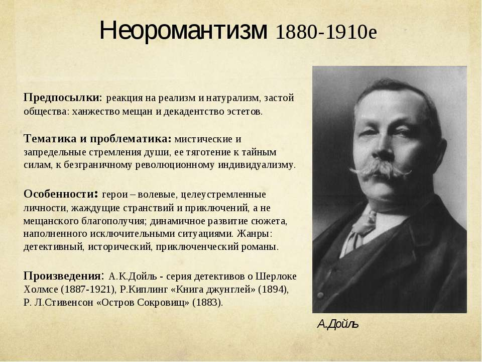 Неоромантизм 1880-1910е Предпосылки: реакция на реализм и натурализм, застой ...