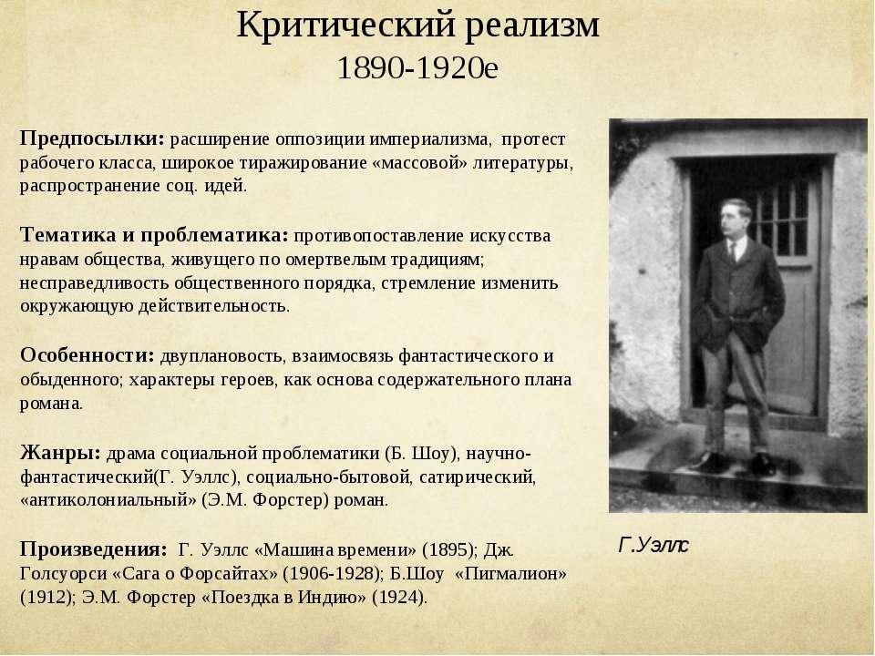Критический реализм 1890-1920е Предпосылки: расширение оппозиции империализма...