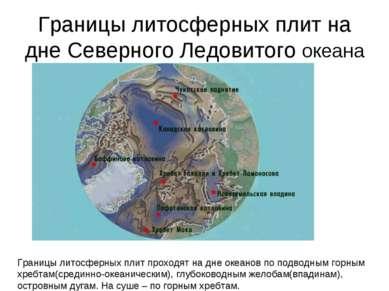 Границы литосферных плит на дне Северного Ледовитого океана Границы литосферн...