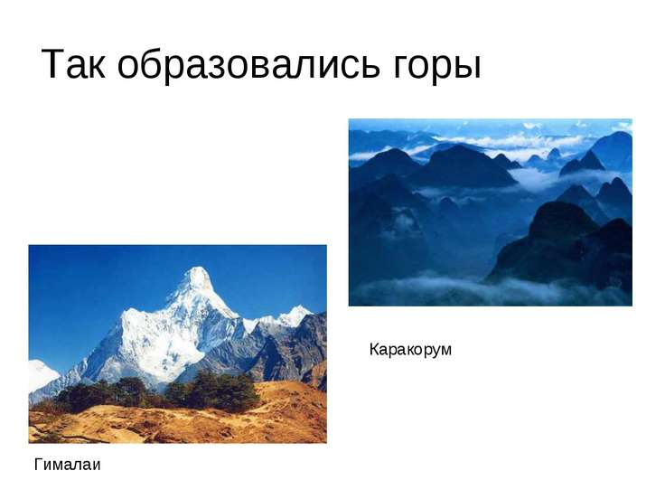 Так образовались горы Гималаи Каракорум
