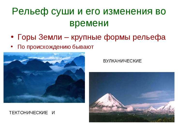 Рельеф суши и его изменения во времени Горы Земли – крупные формы рельефа По ...