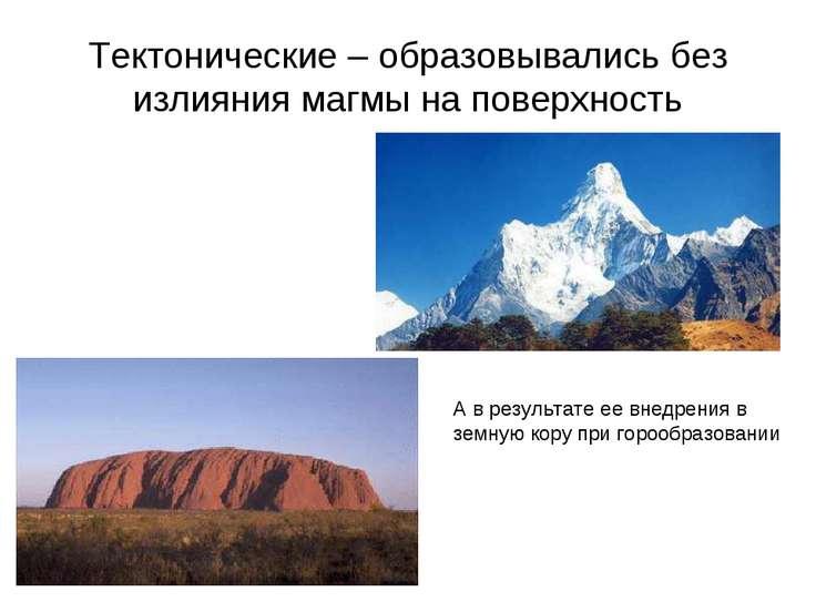 Тектонические – образовывались без излияния магмы на поверхность А в результа...
