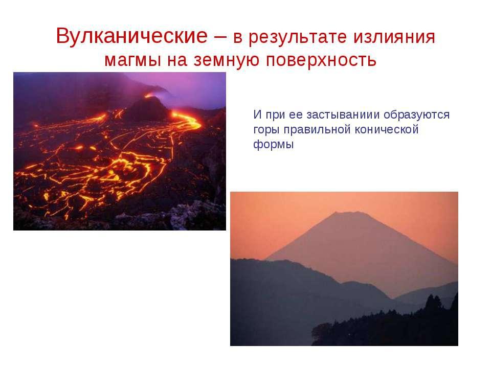 Вулканические – в результате излияния магмы на земную поверхность И при ее за...