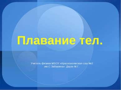 Плавание тел. Учитель физики МБОУ «Краснохолмская сош №2 им.С.Забавина»: Дауз...