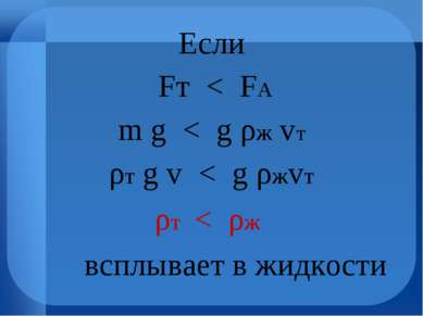 Если Fт < FА m g < g ρж vт ρт g v < g ρжvт ρт < ρж всплывает в жидкости
