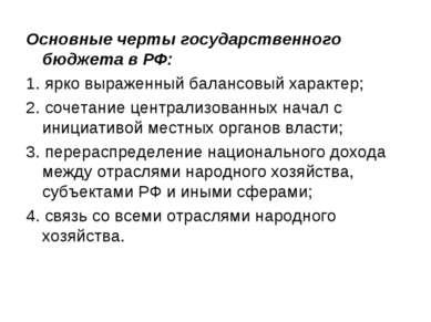 Основные черты государственного бюджета в РФ: 1. ярко выраженный балансовый х...