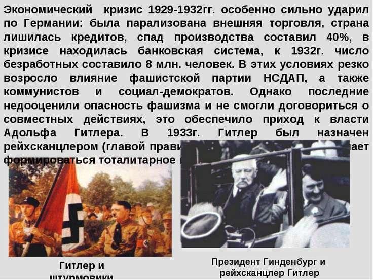 Гитлер и штурмовики Экономический кризис 1929-1932гг. особенно сильно ударил ...